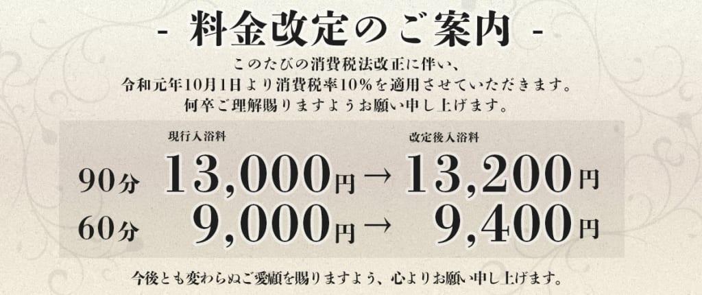 川崎ソープランド カンカン娘ネオ 消費税率引き上げに伴う料金改定